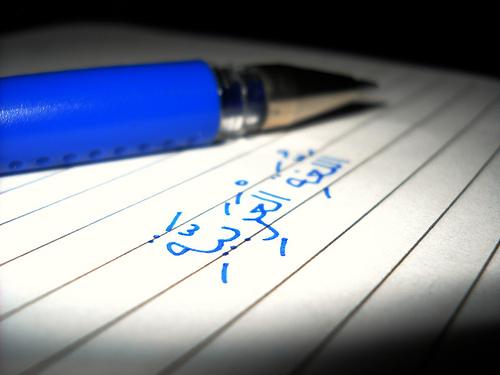 آموزش زبان عربی فصیح