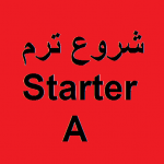 شروع ترم 1 زبان انگلیسی