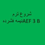 شروع ترم AEF 3 B نیمه فشرده