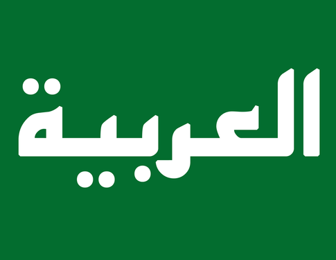 گرامر عربی