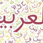 آموزش مکالمه زبان عربی