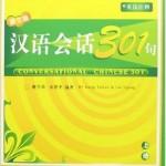کتاب مکالمه زبان چینی
