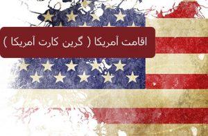 راه مهاجرت به امریکا
