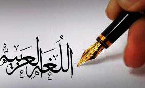 کلاس آموزش عربی