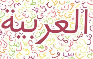 دوره آموزش زبان عربی