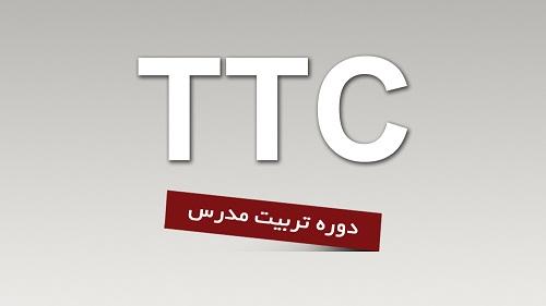 دوره فشرده TTC