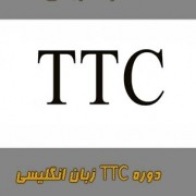 دوره جامع TTC