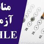منابع آزمون MHLE