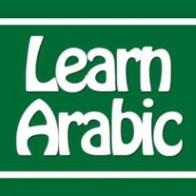 کلاس زبان عربی