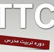 بهترین کلاس TTC