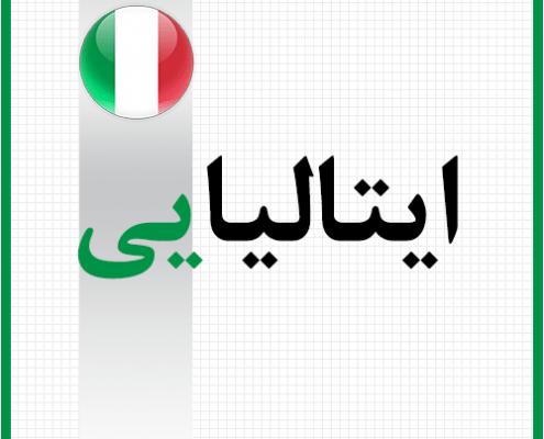 دوره خصوصی ایتالیایی