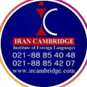 مدرسه زبان ایران کمبریج