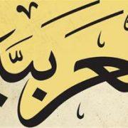 کلاس عربی فصیح