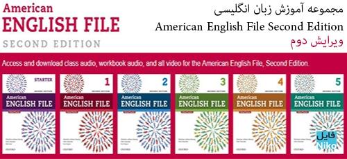 کلاس های آموزش امریکن انگلیش فایل