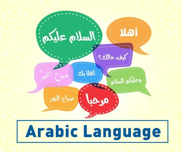 کلاس آموزش زبان عربی جمعه ها