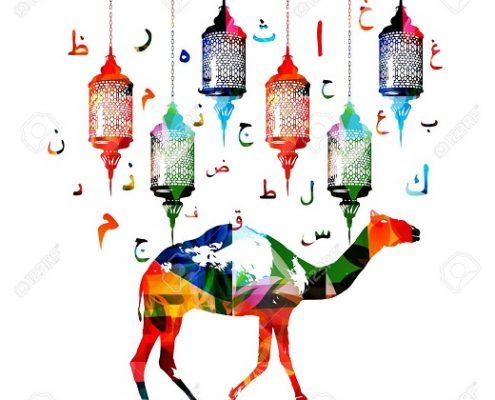 آموزشگاه زبان عربی