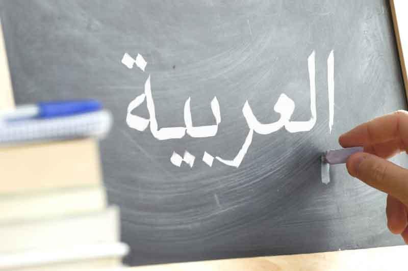 تدریس خصوصی مکالمه عربی