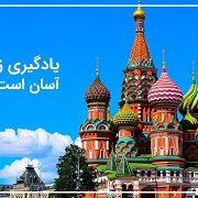 آموزش زبان روسی ترمی