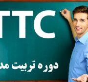 کلاس TTC زبان انگلیسی