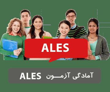 آزمون Ales چیست