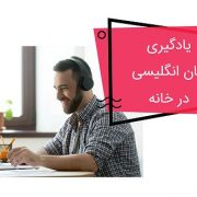 آموزش مکالمه در منزل