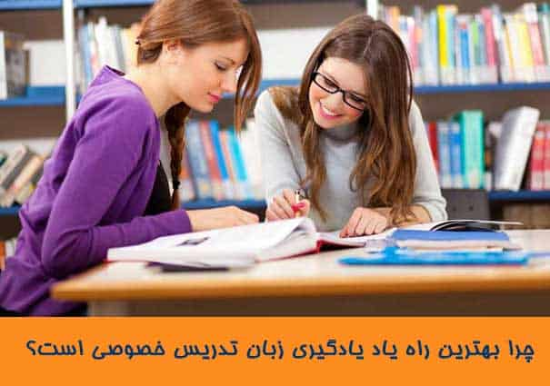 تدریس خصوصی مکالمه انگلیسی