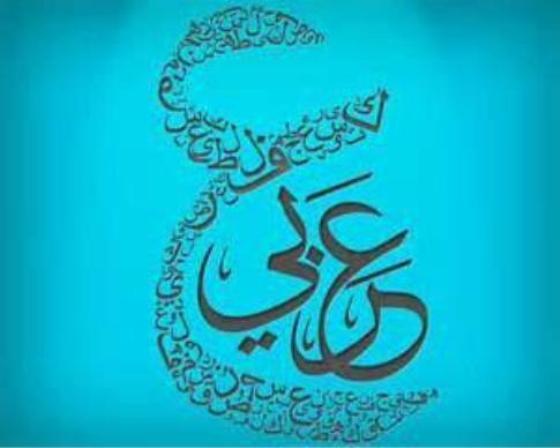 آموزش قواعد عربی