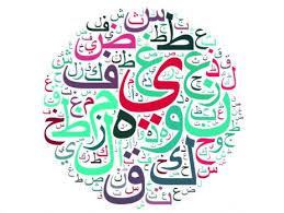 چرا آموزش زبان عربی