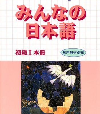 کتاب ژاپنی minna no nihongo
