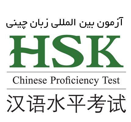 آزمون زبان چینی HSK
