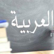مکالمه زبان عربی