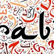 آموزش لهجه زبان عربی