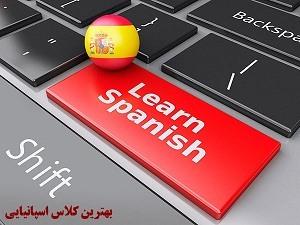 کلاس اسپانیایی در تهران
