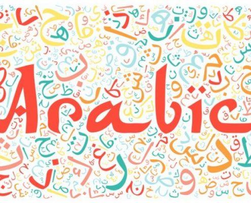 بهترین روش یادگیری مکالمه عربی