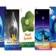 کتاب آموزش زبان عربی