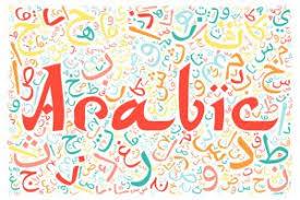 آموزش مکالمه زبان عربی به فارسی
