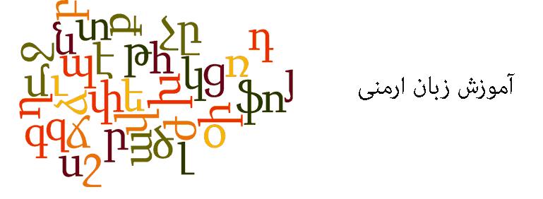 آموزش زبان ارمنی