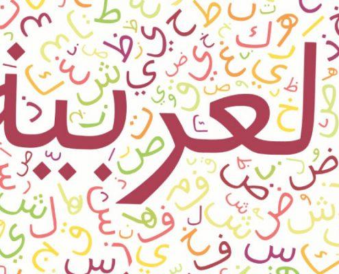کانون زبان عربی