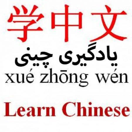 کتاب آموزش زبان چینی