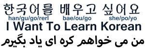 مرکز زبان کره ای