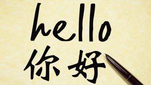 هزینه آموزش زبان چینی