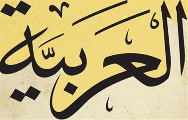 آموزش زبان عربی ایران کمبریج