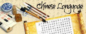 آموزش زبان چینی از پایه