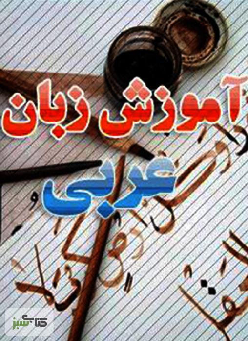 آموزش زبان عربی مکالمه