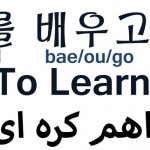 بهترین آموزشگاه زبان کره ای در تهران