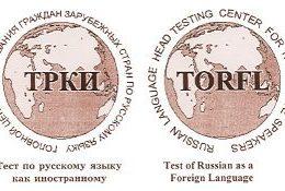 آزمون زبان روسی TORFEL