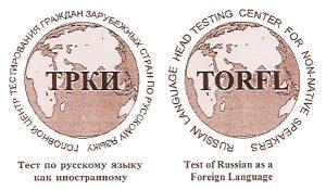 آزمون زبان روسی TORFL