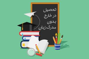 ادامه تحصیل بدون مدرک زبان