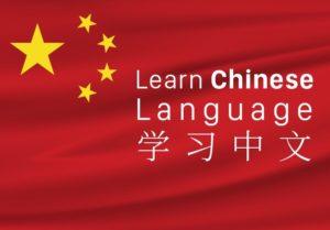 بهترین روش یادگیری زبان چینی