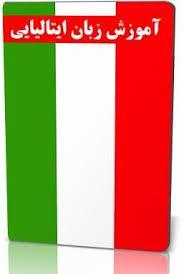 آموزش مبتدی زبان ایتالیایی
